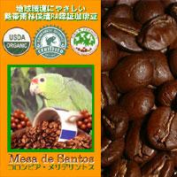 コーヒー 熱帯雨林保護 コロンビア メサデサントスエステート