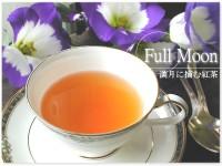 紅茶 ダージリン セカンドフラッシュ シンゲル茶園