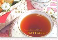 紅茶 アッサム セカンドフラッシュ ハティアリ茶園