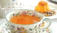 紅茶 ダージリン ファーストフラッシュ グームティー茶園