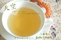 紅茶 ダージリン 緑茶ブレンド