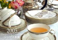 紅茶 ダージリン ファーストフラッシュ シンブリ茶園