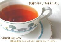 紅茶 フレーバー アールグレー ニルギリ