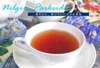 紅茶 ニルギリ パークサイド茶園