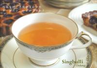 紅茶 ダージリン セカンドフラッシュ シンブリ茶園