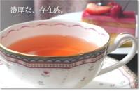 紅茶 ダージリン セカンドフラッシュ スタインタール茶園